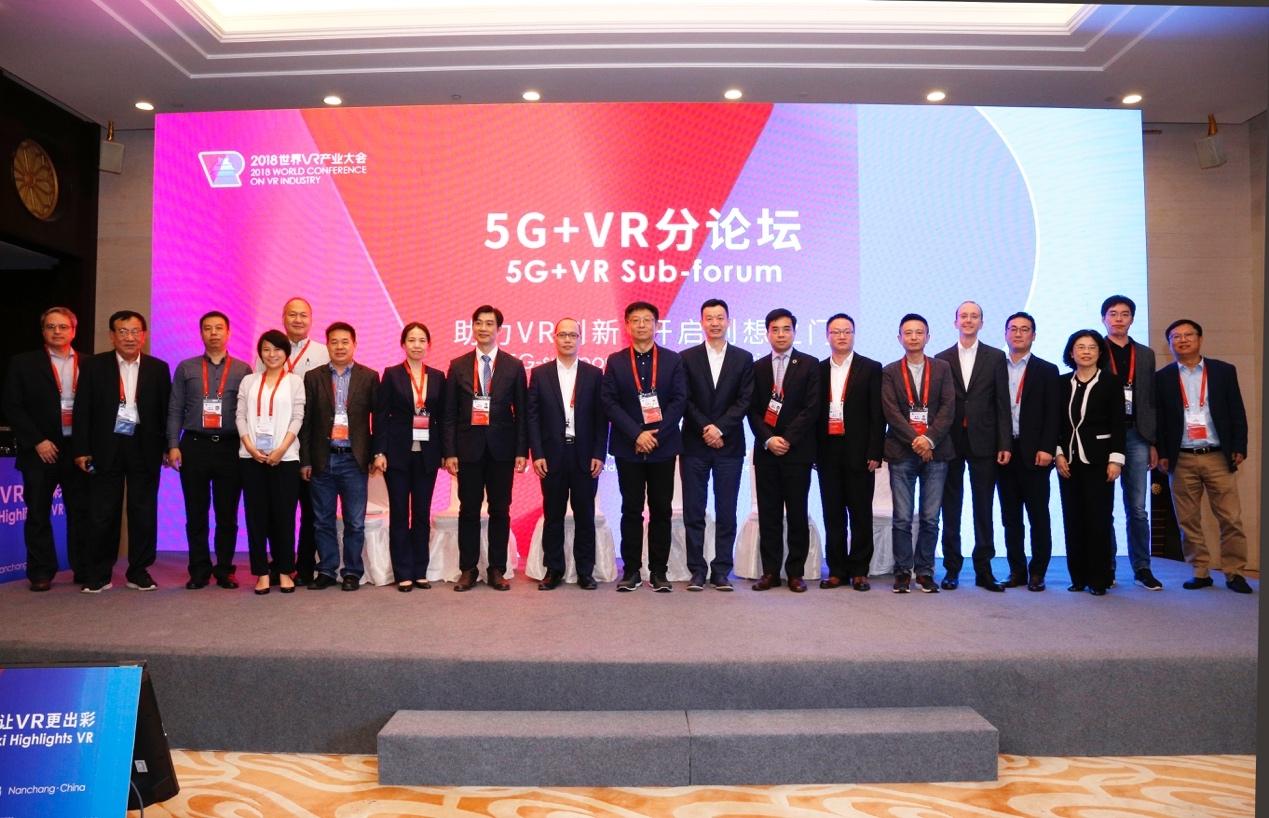 2018世界VR产业大会:AR/VR将成为5G率先成熟的应用