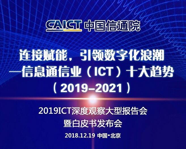 中国信息通信研究院:ICT深度观察十大趋
