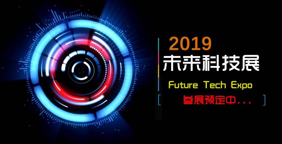 【中国 .西安】未来科技会展&未来生活节