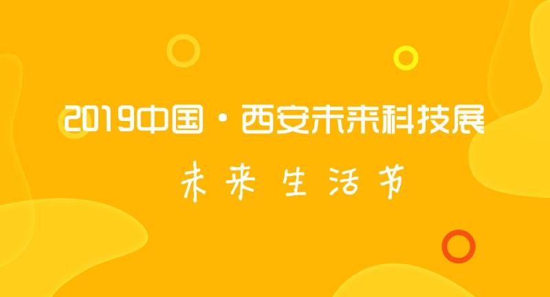 科技让未来更进一步《2019中国·西安