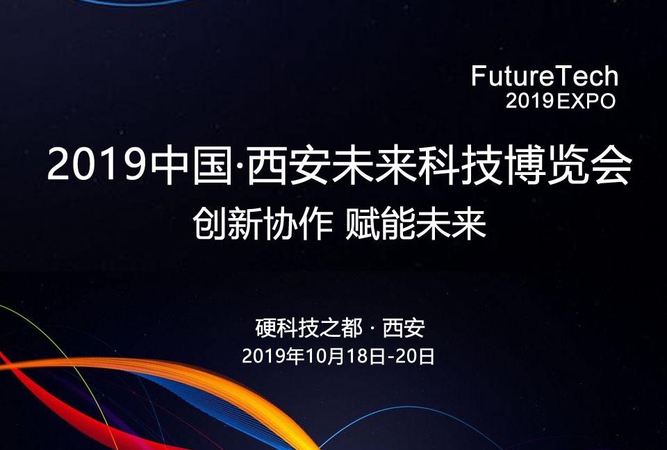 2019中国·西安未来科技国际博览会(硬