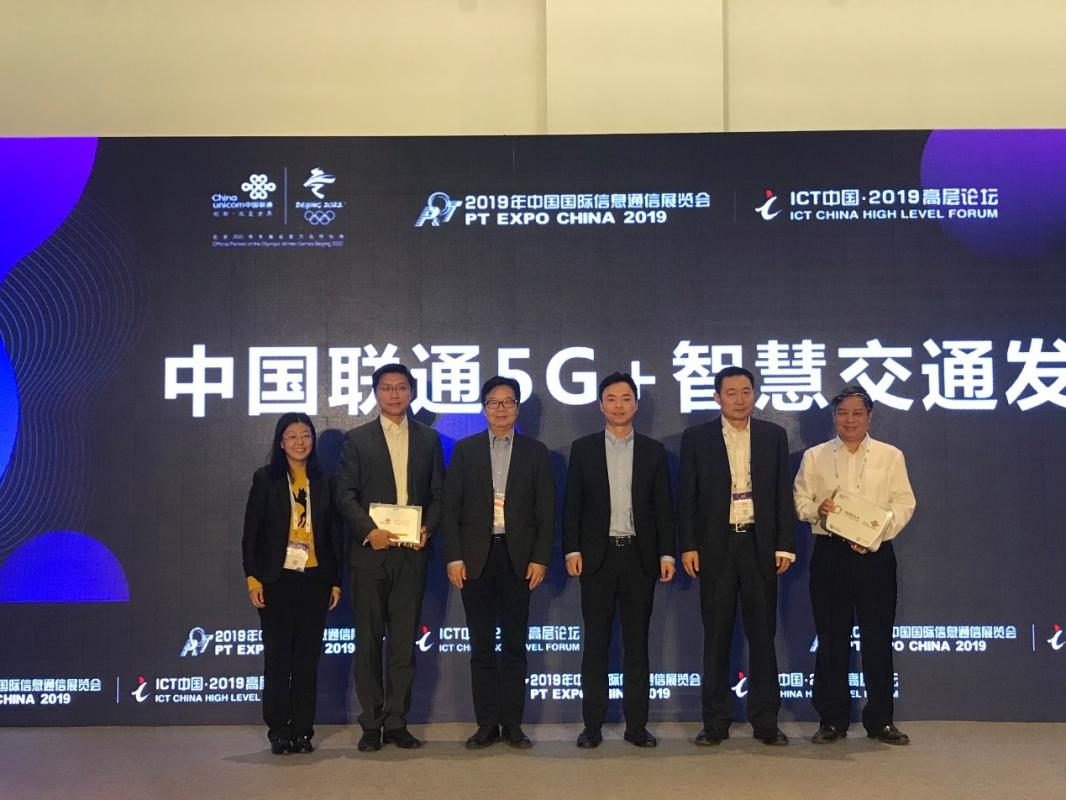 """中国联通重磅发布""""智路星""""新产品及5G+"""