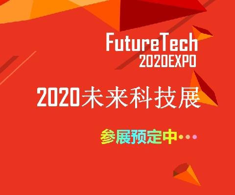 2020未来科