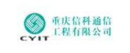 重庆信科通信工程有限公司
