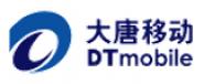 上海大唐移动通信设备有限公司
