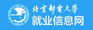 北京邮电大学就业信息网