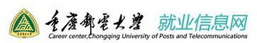 重庆邮电大学毕业生就业信息网